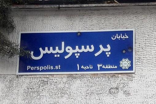 حمله به تابلوی خیابان پرسپولیس/عکس