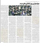 نیکی کریمی، چادر به سر درکنار پرویز پرستویی/ عکس