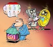 آقای نماینده؛ سکه و دلارو بچسب!