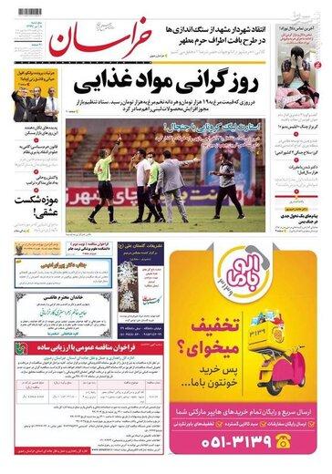 خراسان: روز گرانی مواد غذایی