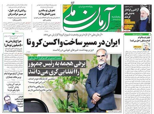 آرمان ملی: ایران در مسیر ساخت واکسن کرونا