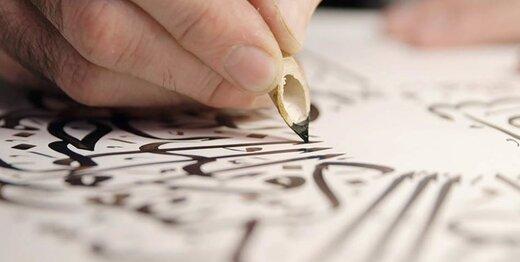 هنر خوشنویسی به نام ترکیه ثبت جهانی میشود؟