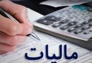 جزییات بهرهمندی از بخشودگی جرائم مالیاتی