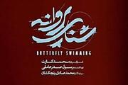 ببینید | بخشهایی از مستند تکاندهنده کارگردان پدیده این روزهای سینمای ایران: «خونمردگی » محمد کارت!
