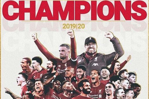 حسرت قرمزها تمام شد/ قهرمانیلیورپول پس از ۳۰ سال در لیگ برتر
