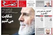 صفحه اول روزنامههای شنبه ۷ تیر