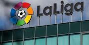 توپهای جذاب فصل بعد لالیگا را ببینید