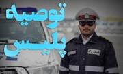 پلیس نامحسوس «چمران» را تحت کنترل دارد