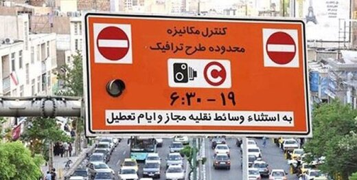 اطلاعیه جدیدشهرداری تهران درباره طرح ترافیک