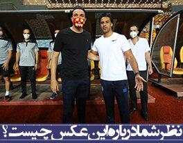 نظر شما درباره این عکس چیست؟/ اختلاف فرهاد مجیدی و جواد نکونام