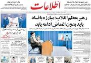 صفحه اول روزنامههای یکشنبه ۸ تیر
