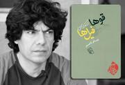 معرفی رمان برگزیده جایزه احمد محمود