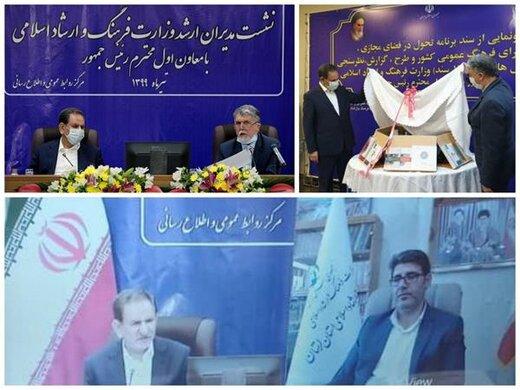 نشست مدیران ارشد وزارت فرهنگ و ارشاد اسلامی با معاون اول رییس جمهور