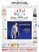 نامه موسوی خویینی ها، سوژه صفحه اول روزنامههای دوشنبه ۹ تیر