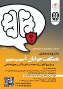 جشنواره مجازی جوانان آسیب ستیز در قزوین برگزار میشود