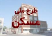 ۶ هزار متقاضی طرح ملی مسکن در زنجان تشکیل پرونده دادند
