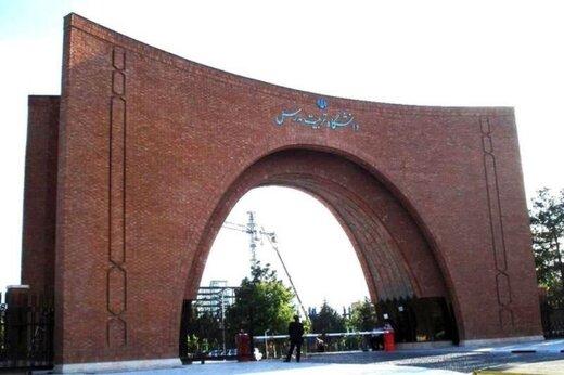 اعلام امکان فعالیت حضوری دانشجویان در یکی از دانشگاههای پایتخت