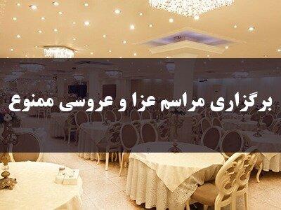 مراسم عزا و عروسی در شوط ممنوع شد