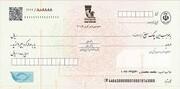 ۳۲۶ چک برگشتی در اردیبهشت امسال در فارس