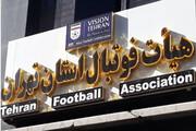 کشوی جادویی آقای دبیرکل اینبار نامه انتخابات تهران را ناپدید کرد؟