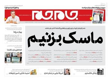 عکس/ صفحه اول روزنامههای سه شنبه ۱۰ تیر 99