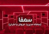 اعلام فروش لحظهای سینماها روی سمفا
