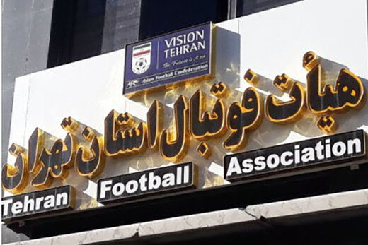 حربه قدیمی برای رای آوردن در انتخابات هیات فوتبال تهران؛تخریب رقیب!