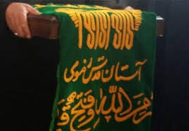 حکایت سلامهایی از جنس دلتنگی / شمیم پرچم منور رضوی در بیرجند