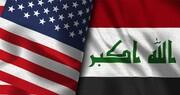 عراق: مناسبات بغداد و واشنگتن تغییر کرد