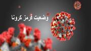 ۹ شهر استان اصفهان در وضعیت قرمز و نارنجی قرار دارند/ برخورد شدید با واحدهای اداری، صنفی و تولیدی متخلف