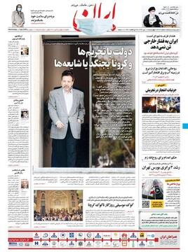 صفحه اول روزنامههای چهارشنبه ۱۱ تیر