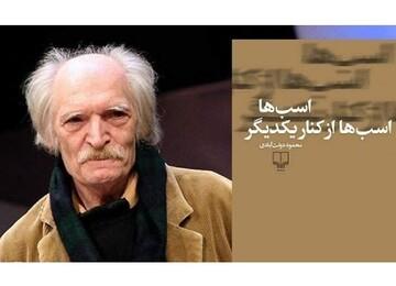 تازهترین رمان محمود دولتآبادی بهزودی منتشر میشود