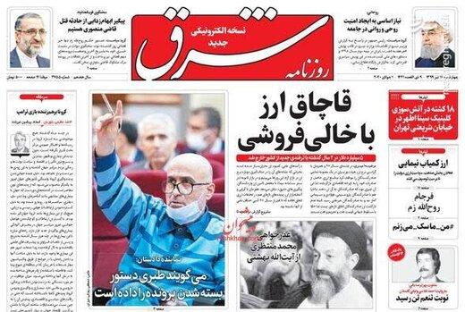 عکس/ صفحه نخست روزنامههای چهارشنبه ۱۱ تیر