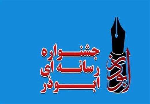 ۴۷۰ اثر به دبیرخانه پنجمین جشنواره رسانه ای ابوذر استان قم ارسال شد