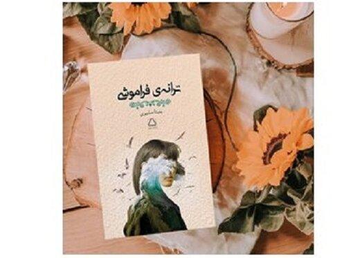 رمان «ترانه فراموشی»؛ ماجرای دختری که پس از چند ماه بیهوشی، فراموشی گرفته است