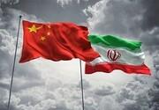 ایران و چین در حوزه خودرو همکاری می کنند؟