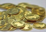قیمت طلا و سکه در ۱۷ تیر ۹۹