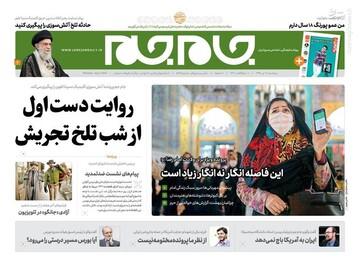 صفحه اول روزنامههای پنجشنبه ۱۲ تیر99
