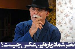 نظر شما درباره این عکس چیست؟ / سیروس گرجستانی، شهریار بازیگران ایران