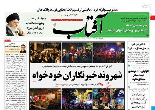 آفتاب: شهروند خبرنگاران خودخواه