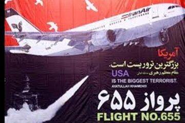 جزییات جنایت هوایی آمریکا در خلیج فارس