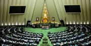 مخالفت مجلس با تشکیل کمیسیون ویژه جهش تولید و بهبود فضای کسب و کار