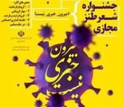 برترین طنزپردازان جشنواره شعر کرونا در همدان معرفی شدند