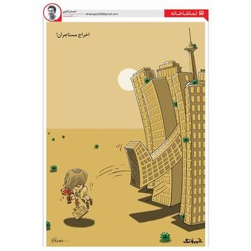 اخراج اجاره نشینهای تهرانی را ببینید!
