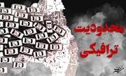 کدام بزرگراه در تهران اسیر ترافیک است؟