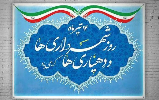 پیام تبریک استاندار چهارمحال به مناسبت فرارسیدن روز شهرداری و دهیاری