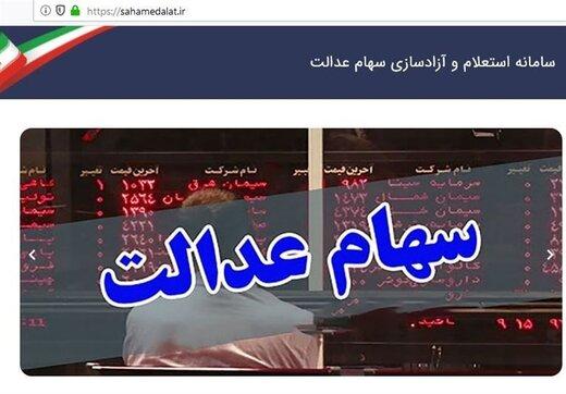 ۵۳ درصد مشمولان سهام عدالت در کرمانشاه روش مستقیم را برای مدیریت سهام انتخاب کردند
