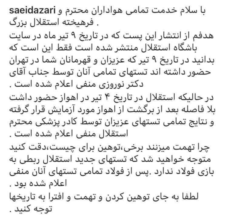 افشاگری جنجالی سعید آذری علیه استقلال/عکس