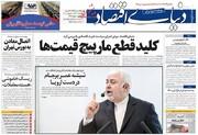 صفحه اول روزنامههای یکشنبه ۱۵ تیر99