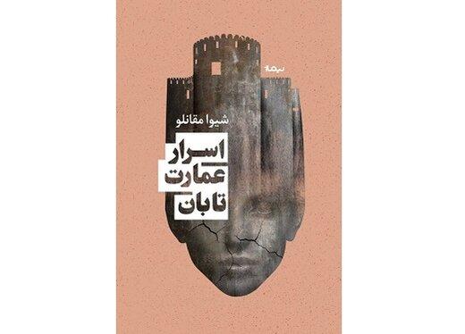 رمزگشایی از «اسرار عمارت تابان» در کتابفروشیها/ جدیدترین رمان شیوا مقانلو منتشر شد